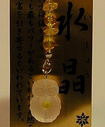 黄水晶フクロウアップ